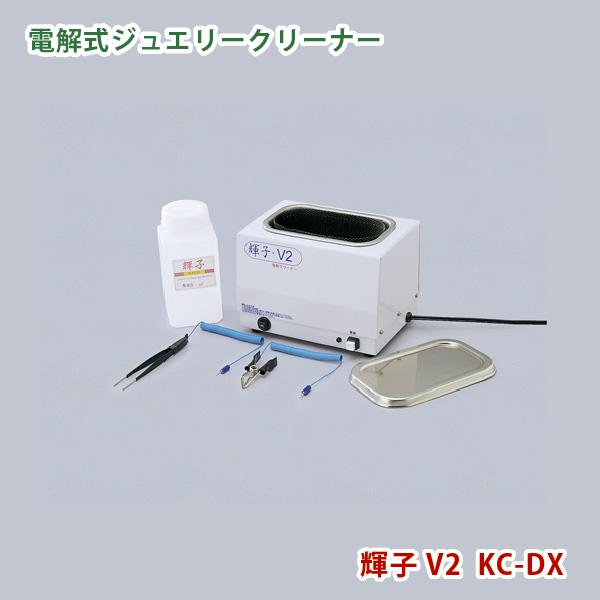 ジャパンジェムツール 電解洗浄器 輝子V2 アクセサリーなどの金属宝飾品の洗浄に イオン洗浄器 代金引換不可