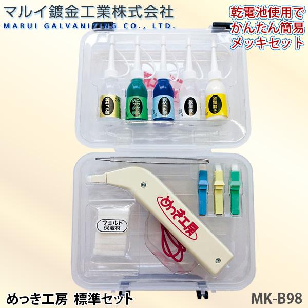 L600155 めっき工房 標準セットMK-B98