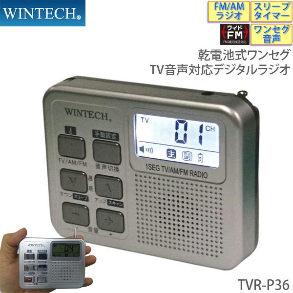 ワンセグラジオ TVR-P36 TV音声も聞ける便利なラジオ 充電池対応 ワイドFM対応ラジオ WINTECH/ウィンテック