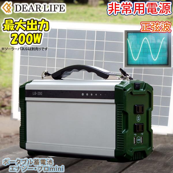 非常用電源 LB-200 正弦波200W ポータブル電源「ポータブル蓄電池 エナジー・プロmini」ソーラーパネル「LBP-36」対応 DEARLIFE/PIF
