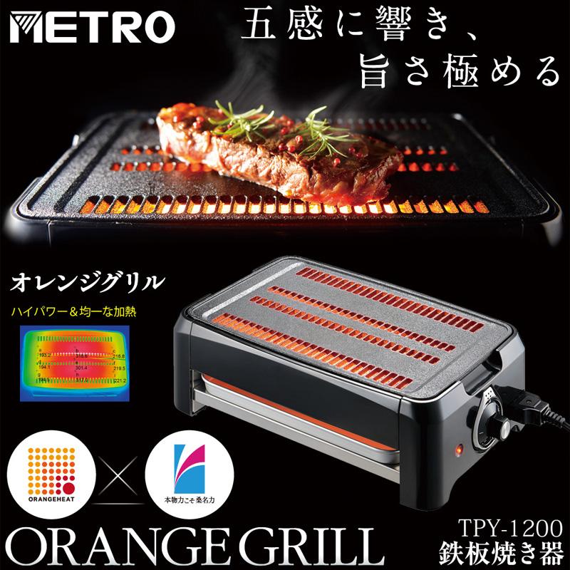 メトロ電気工業 電気グリル オレンジグリル TPY-1200 家庭用 鉄板焼き器 焼肉 フィッシュ ロースター オレンジヒート くわな鋳物 鋳鉄プレート 日本製 ORANGE GRILL ORANGE HEAT 送料無料
