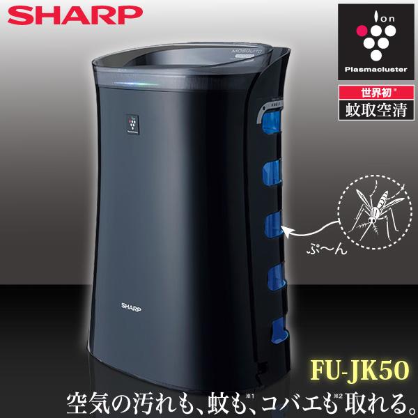 シャープ プラズマクラスター 蚊取り空気清浄機 FU-JK50 ブラック系 23畳まで 蚊取空清 高濃度プラズマクラスター7000 SHARP 送料無料 FUJK50