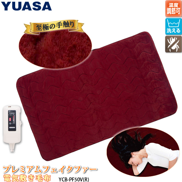 電気 毛布 プレミアムフェイクファー 電気敷毛布 YCB-PF50V(R)レッド 80×130cm 洗える、本体洗濯OK。電気敷き毛布ユアサ/YUASA