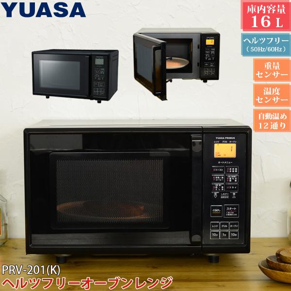 ユアサプライムス ヘルツフリー 電子レンジ 16Lタイプ オーブンレンジ PRV-201(K) ブラック 重量センサー 温度センサー 東日本 50Hz 西日本 60Hz 対応 レンジ グリル オーブン YUASA 送料無料 PRV201K
