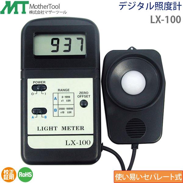 お見舞い 照度計 LX-100 LX-100 フォトダイオードセンサー セパレートタイプ デジタル照度計 マザーツール デジタル照度計 マザーツール, リッチパウダー:d56fb49e --- gbo.stoyalta.ru