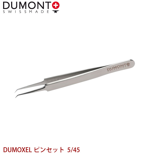 DUMONT 精密ピンセット DUMOXEL ピンセット 5/45 代金引換不可 日時指定不可