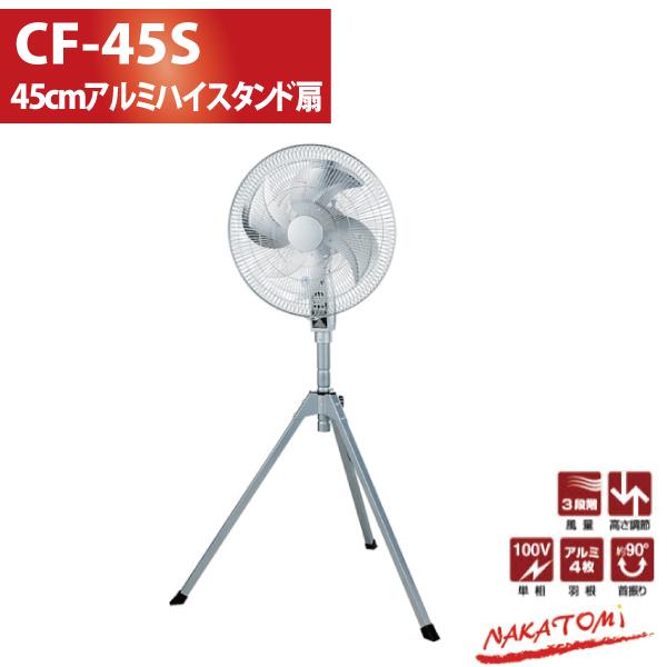 【代金引換不可】【送料無料】 ナカトミ NAKATOMI CF-45S アルミハイスタンド扇 【工場用扇風機】