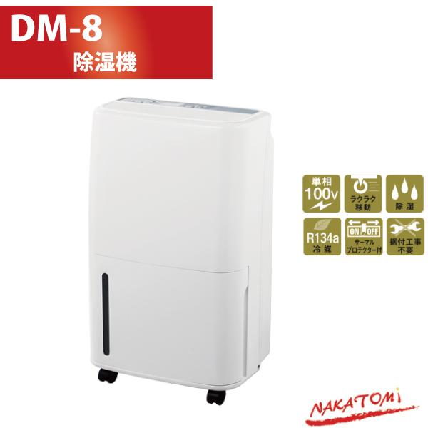 【送料無料】ナカトミ NAKATOMI 除湿機 DM-8 【除湿器】