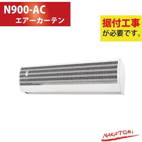 【要据付工事】【送料無料】ナカトミ NAKATOMI エアーカーテン 900mm N900-AC【屋内専用】
