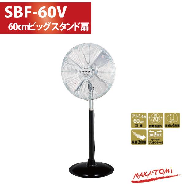 【代金引換不可】【送料無料】【工場扇】【工業扇】ナカトミ NAKATOMI SBF-60V 60cmビッグファンスタンド式 【工場用扇風機】【扇風機】【05P13Dec14】
