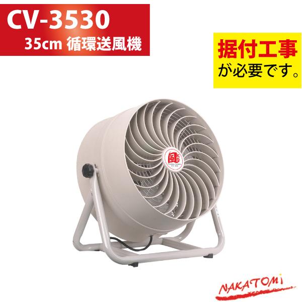 【送料無料】【工業扇】ナカトミ NAKATOMI CV-3530 35cm循環 送風機 風太郎 【要据付工事】【送風機業務用】