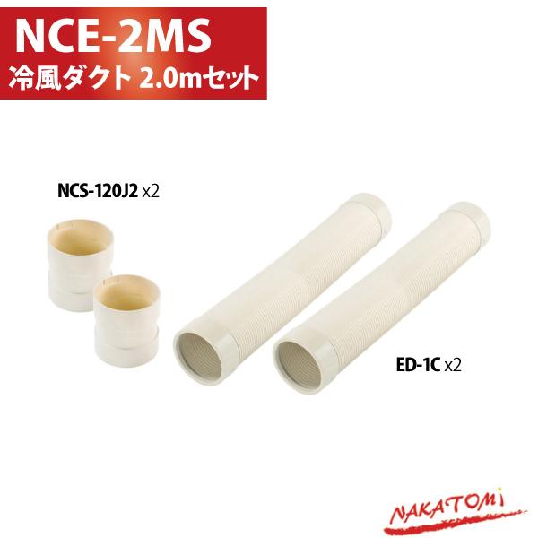 ナカトミ 冷風ダクト「NCS120J2」2.0mセット