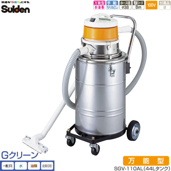 【代金引換不可】【工業用 掃除機】 スイデン Gクリーン 万能型クリーナー 万能型掃除機 SGV-110AL【業務用掃除機】