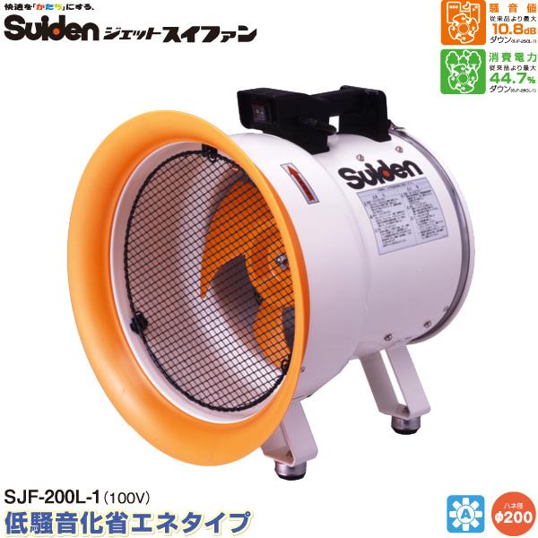 【代金引換不可】【送料無料】スイデン ジェットスイファンLシリーズ SJF-200L-1 送風機 【送風機業務用】