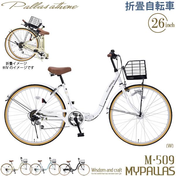 MYPALLAS マイパラス 折り畳み自転車 M-509 PRINTEMPS (W) ホワイト 26インチ シティサイクル シマノ製 6段変速 LEDオートライト 折りたたみ 折畳 フォールディングバイク 6段ギア M509PRINTEMPSW 代引き不可 地域別料金有