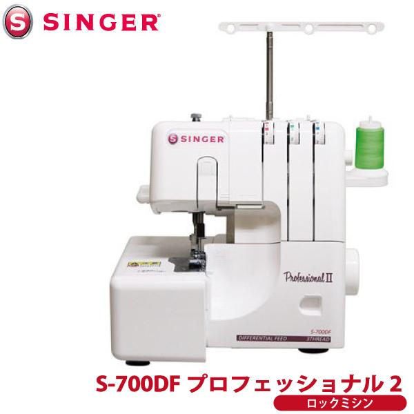 シンガー ロック ミシン S-700DF プロフェッショナル2 1本針3本糸 差動送り機能 SINGER 代金引換不可