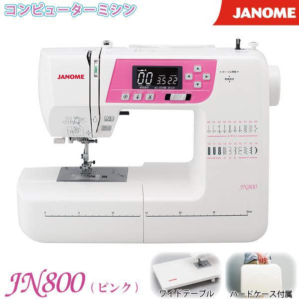 ジャノメ JANOME コンピューターミシン JN800 ピンク 本体 ワンアクション糸通し 自動糸調子 おしゃれでシンプル 代金引換不可 送料無料