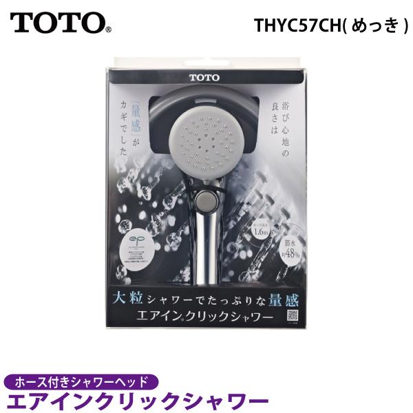 手元のボタンを押すだけでシャワーの出し止めができます エアイン技術を取り入れ さらに節水に 送料無料 TOTO 供え エアインクリックシャワー 『1年保証』 ホース付 めっき サーモスタット シャワーヘッド シングルレバー 一時止水付2ハンドルシャワー用 THYC57CH 節水
