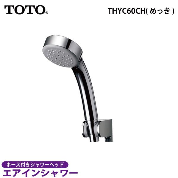 【送料無料】TOTO エアインシャワー(めっき) THYC60CH【シャワーヘッド 節水】ホース付