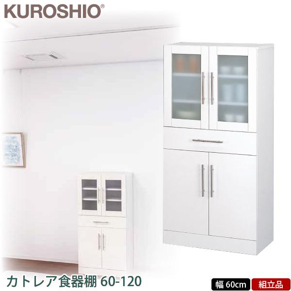 【送料無料】【代金引換不可】クロシオ カトレア 食器棚 幅60cm 高さ120cm 【カップボード】【キッチン収納】