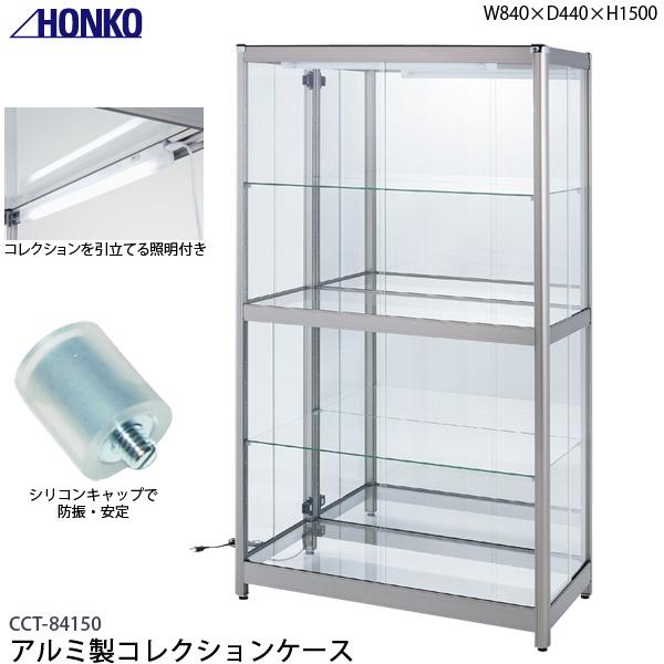 アルミ製 コレクションケース(大型) CCT-84150