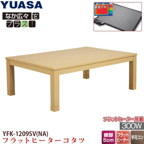 こたつ テーブル YFK-1209SV(NA) フラットヒーター コタツ 本体 120×80cm 長方形 手元コントローラー ユアサ/YUASA