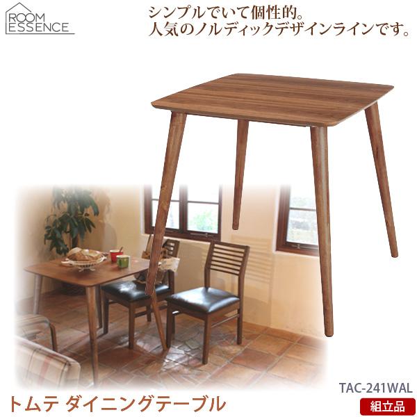 【代金引換不可】 東谷 トムテ ダイニングテーブル TAC-241WAL 【ダイニングテーブル 木製】