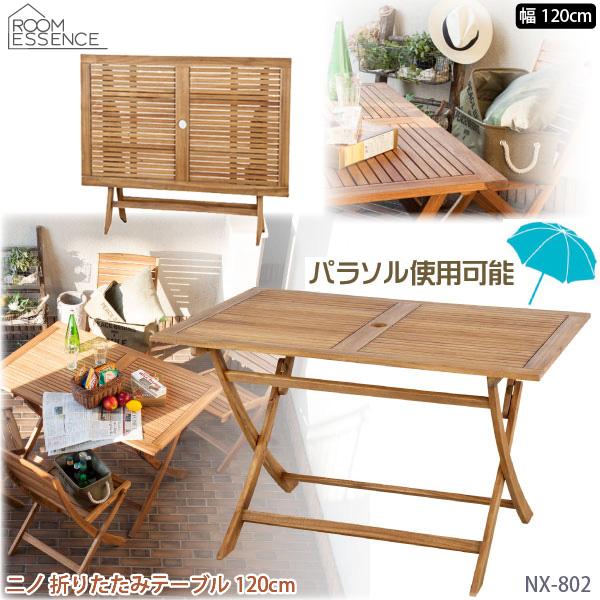 【幅120】木製 折り畳みテーブル 【送料無料】【代金引換不可】 東谷 ニノ Nino NX-802 折りたたみテーブル【ガーデンテーブル】
