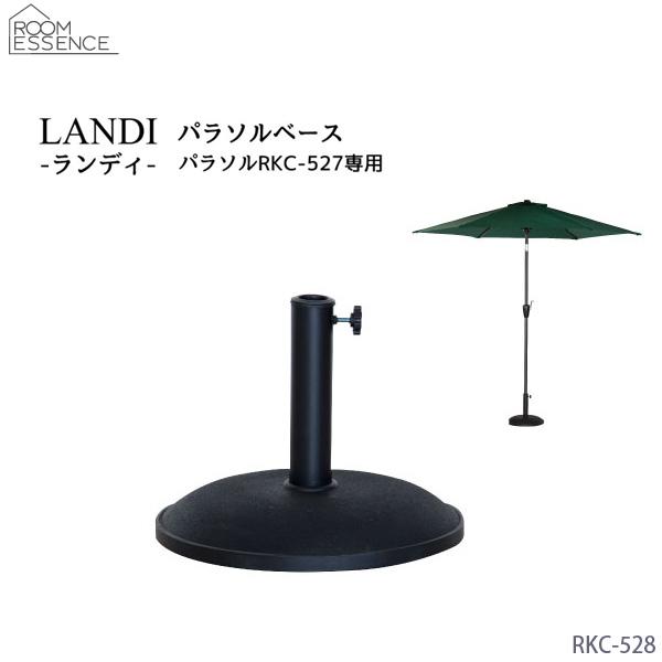 【送料無料】【代金引換不可】 東谷 ランディ パラソルベース RKC-528