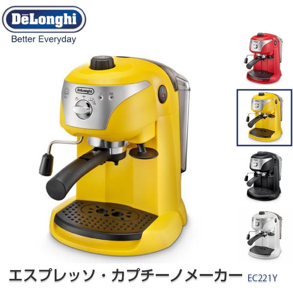 【送料無料】 デロンギ エスプレッソ・カプチーノメーカー イエロー コーヒーメーカー EC221Y おしゃれ
