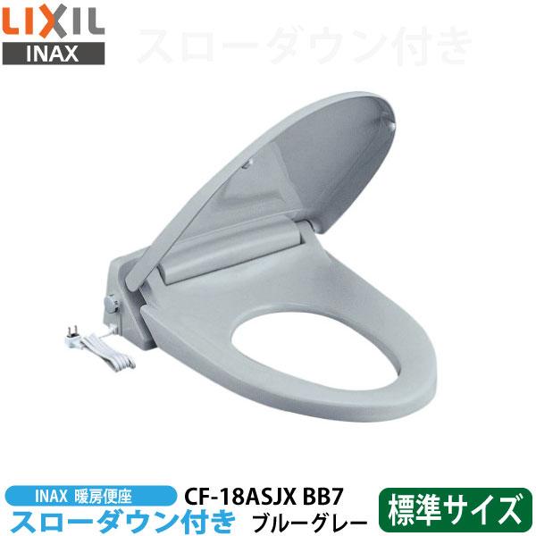 【送料無料】LIXIL イナックス CF-18ASJX BB7 ブルーグレー スローダウン付き 暖房便座 標準タイプ【INAX】