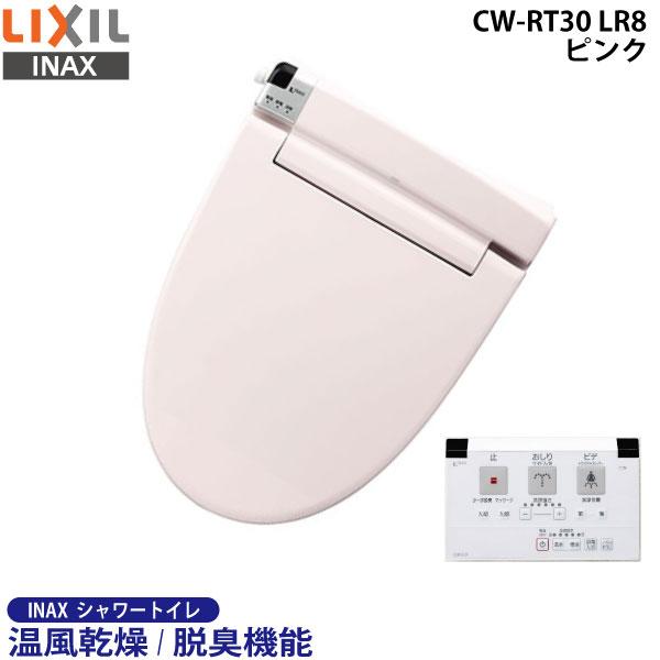 LIXIL INAX シャワートイレ CW-RT30 LR8 ピンク 温水洗浄便座 温風乾燥 脱臭付き【CW-RS30A の後継機種】【リモコン取付プレート プレゼント メール便発送】
