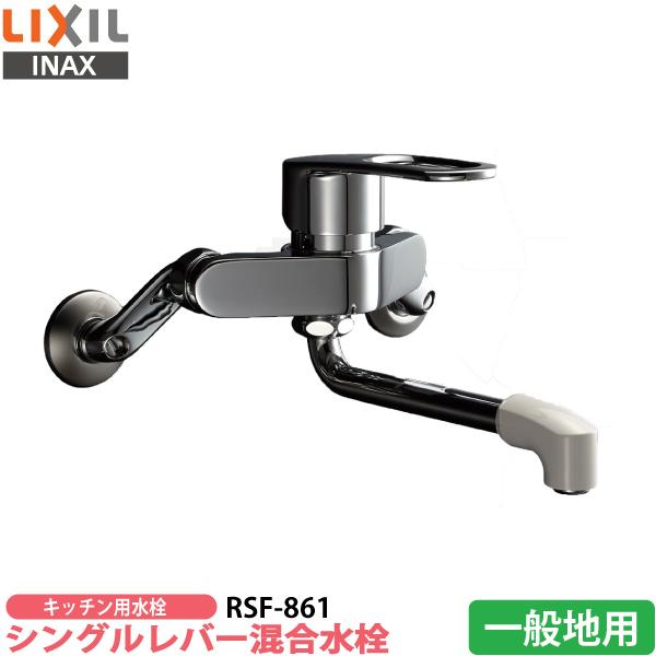 シングルレバーはレバーひとつでお湯の温度や流量を調節できるのでとっても便利 キッチン水栓 LIXIL リクシル シングルレバー混合水栓 水栓 RSF-861 一般地用 70%OFFアウトレット 購入