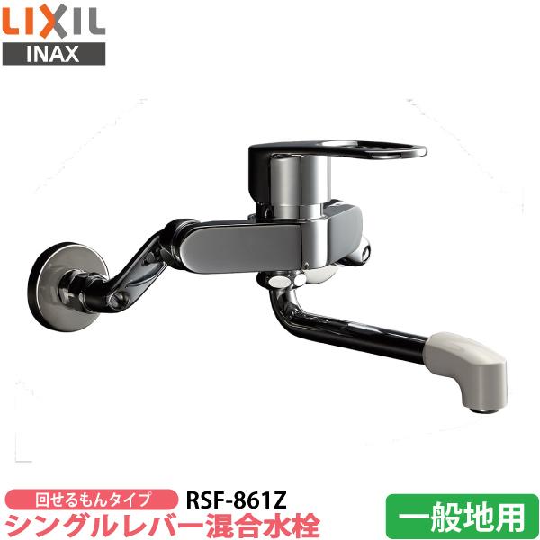 【キッチン水栓】LIXIL リクシル RSF-861Z シングルレバー混合水栓 回せるもん 一般地用 【LIXIL 水栓】