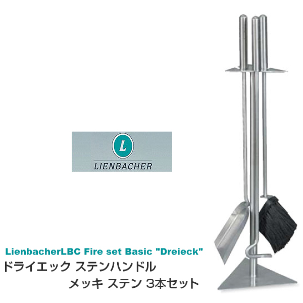【代金引換不可】 LienbacherLBC Fire set Basic