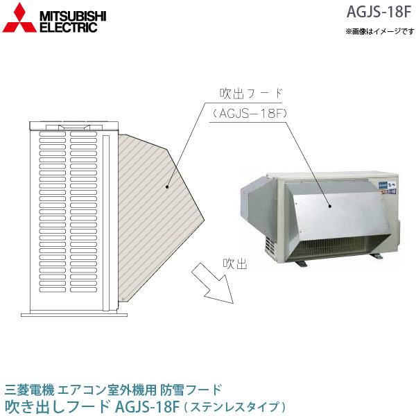 三菱 電機 ルーム エアコン 室外機用 防雪フード AGJS-18F ステンレス 吹出フード MITSUBISHI 純正 部品 吹き出しフード