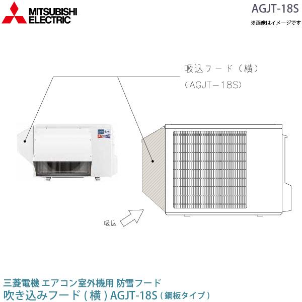 三菱 電機 ルーム エアコン 室外機用 防雪フード AGJT-18S 鋼板 吸込フード(横) MITSUBISHI 純正 部品 吸い込みフード