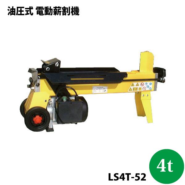 【代引不可】シンセイ 油圧式 電動薪割り機 LS4T-52 4t【沖縄県配達不可】