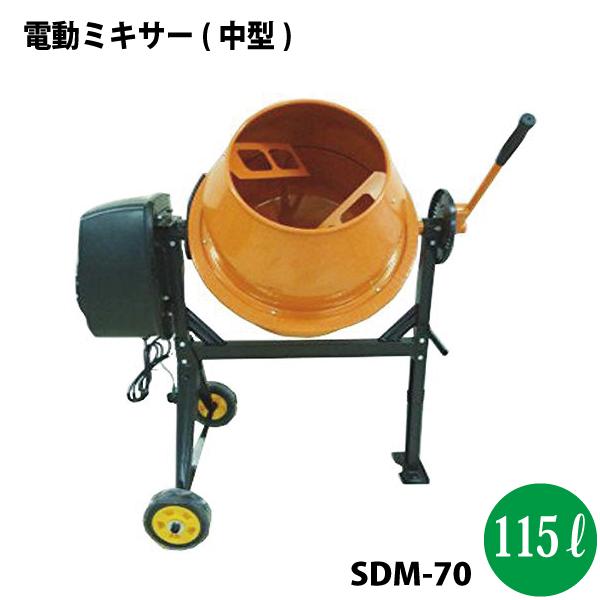 【代引不可】シンセイ 電動ミキサー(中型) SDM-70 使用可能容積70L【沖縄県配達不可】