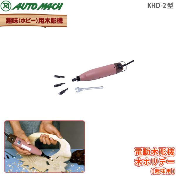 東京オートマック 木ホリデー (趣味用) KHD-2型 電動木彫機 振動タイプ ハンドワーカー AUTO MACH 代金引換不可