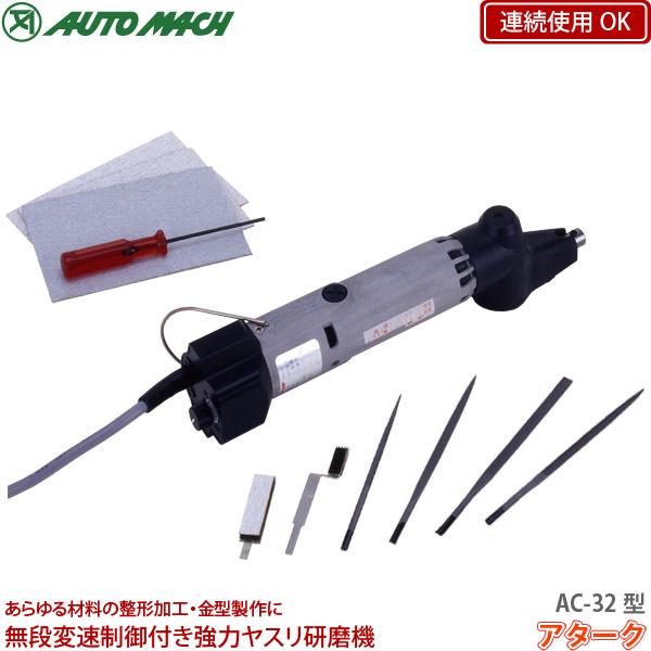 東京オートマック 強力ヤスリ研磨機 アターク AC-32型 電動ヤスリ機 AUTO MACH 代金引換不可