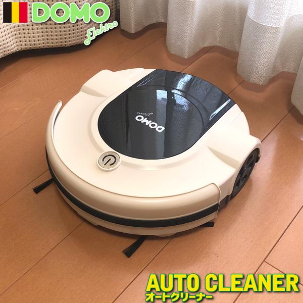 DOMO お掃除ロボット オートクリーナー DM0001BG ベージュ 小型 軽量 ロボットクリーナー 落下防止センサー付き
