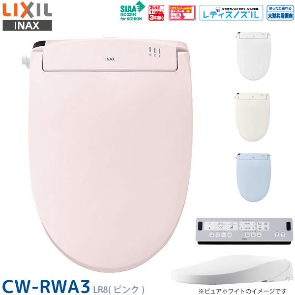 INAX 温水洗浄便座 シャワートイレ CW-RWA3/LR8 ピンク 瞬間式 自動開閉 フルオート便座 脱臭付き RWシリーズ LIXIL イナックス