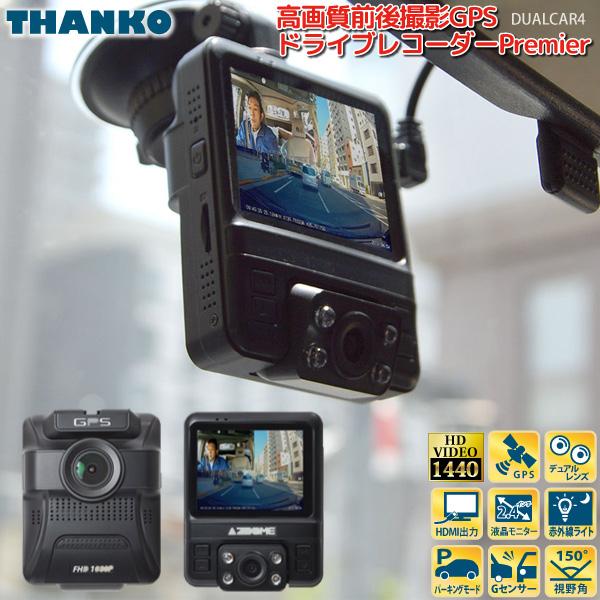 サンコー GPS搭載 ドライブレコーダー Premier 高画質 1080p HD録画 WDR機能 DUALCAR4 前後撮影 デュアルレンズ 駐車監視 Gセンサー HDMI出力対応 ドラレコ