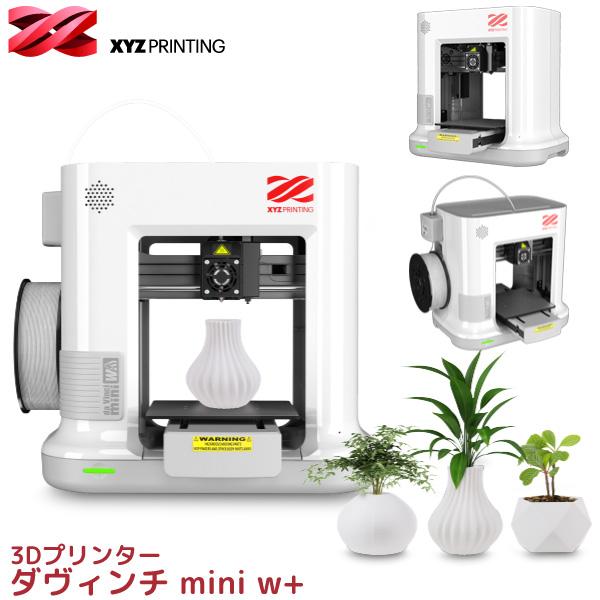 XYZプリンティングジャパン 3Dプリンター ダヴィンチ mini w+ 3FM3WXJP00H プリンタ 本体 Wi-Fi対応 XYZ PRINTING JAPAN