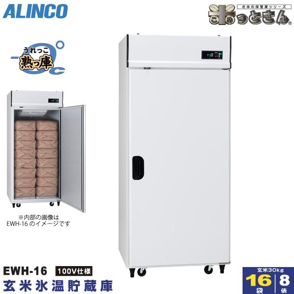 アルインコ 氷温貯蔵庫 EWH-16 熟っ庫 8俵 / 16袋 低温貯蔵庫 玄米保管庫 玄米の保存・氷温熟成 米っとさん 配送・搬入・据付費込み 代引き不可 EWH16 ALINCO