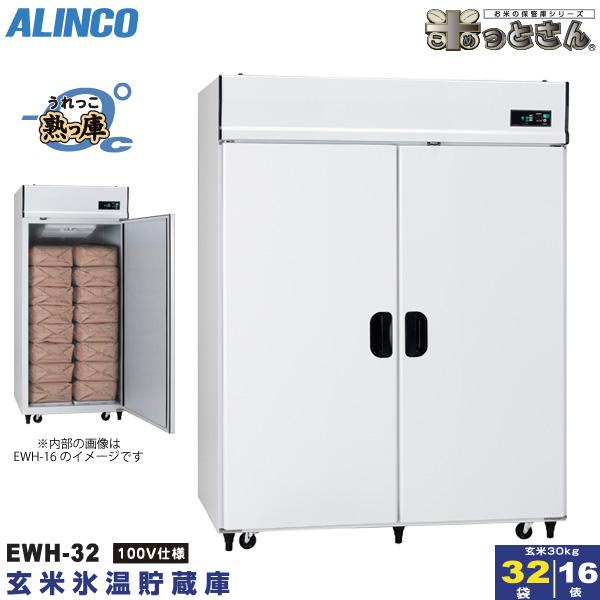 日本限定 アルインコ 氷温貯蔵庫 EWH-32 熟っ庫 16俵 ALINCO EWH32/ 米っとさん 32袋 低温貯蔵庫 玄米保管庫 玄米の保存・氷温熟成 米っとさん 配送・搬入・据付費込み き EWH32 ALINCO, ラディアンヌ:cda75516 --- unlimitedrobuxgenerator.com