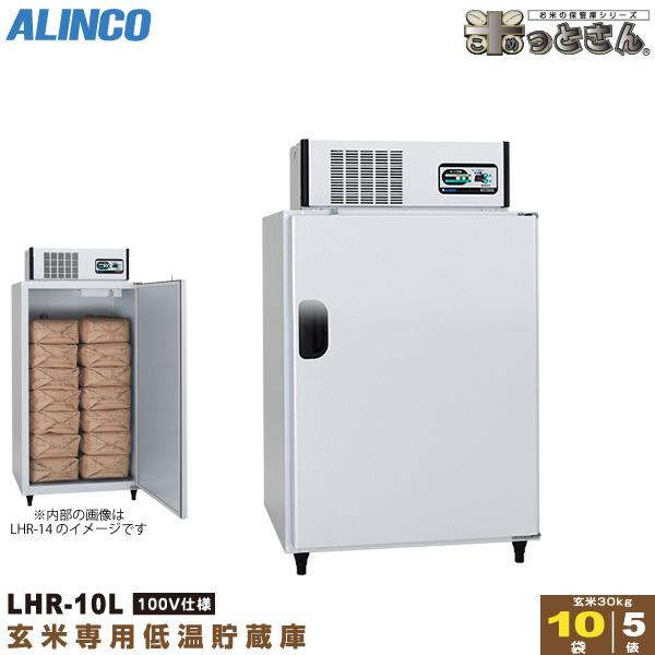 標準機能を全て搭載したレギュラータイプ 玄米用に開発されたコストパフォーマンスに優れたシリーズです アルインコ 低温貯蔵庫 LHR-10L 玄米 保管庫 米っとさん 未使用 5俵 玄米の保存に特化した専用設計 LHR10L 10袋 代引き不可 搬入 配送 プレゼント 据付費込み ALINCO