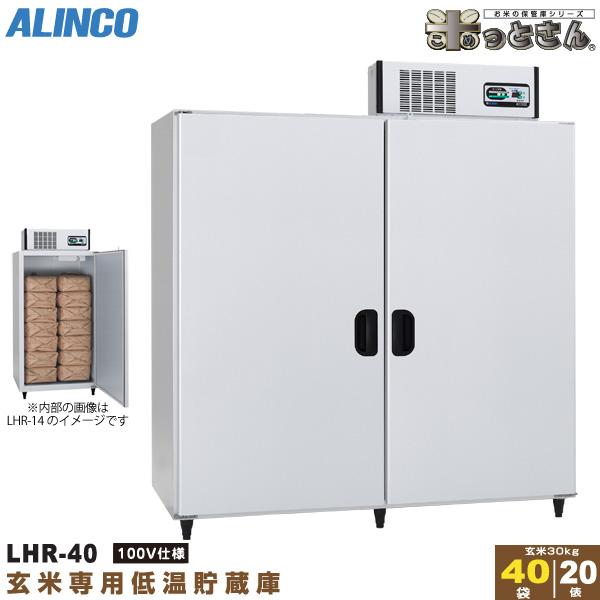 【期間限定特価】 アルインコ アルインコ 低温貯蔵庫 LHR-40 玄米 LHR-40 保管庫 米っとさん き 20俵/40袋 玄米の保存に特化した専用設計 配送・搬入・据付費込み き LHR40 ALINCO, ヒカワグン:f2f4708d --- unlimitedrobuxgenerator.com