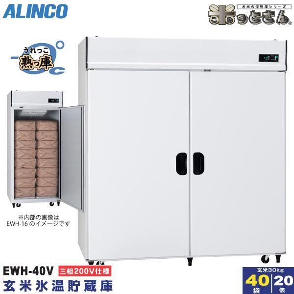 最高の アルインコ EWH40V 氷温貯蔵庫 EWH-40V 熟っ庫 20俵/ 40袋 アルインコ 低温貯蔵庫/ 玄米保管庫 玄米の保存・氷温熟成 米っとさん 三相200V仕様 配送・搬入・据付費込み き EWH40V ALINCO, オオイソマチ:1126e6d4 --- unlimitedrobuxgenerator.com